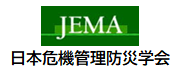 日本自治体危機管理学会