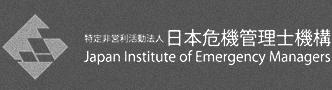 日本危機管理士機構