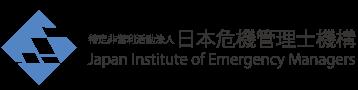 特定非営利活動法人 日本危機管理士機構