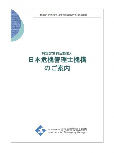 日本危機管理士機構のご案内